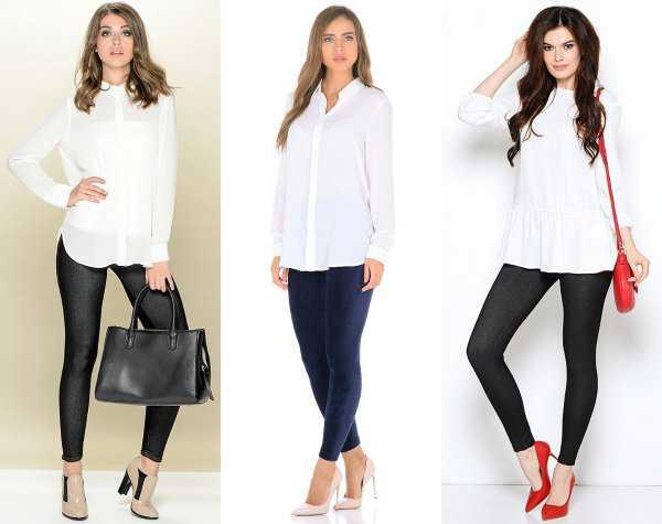 Леггинсы с белой блузкой