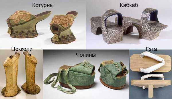 Обувь на платформе в древности
